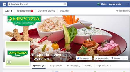 Επίσημη Εταιρική σελίδα της Αμβροσία στο Facebook